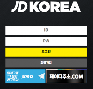 jd 먹튀 (jd-kk.com) 먹튀사이트 jd 먹튀검증